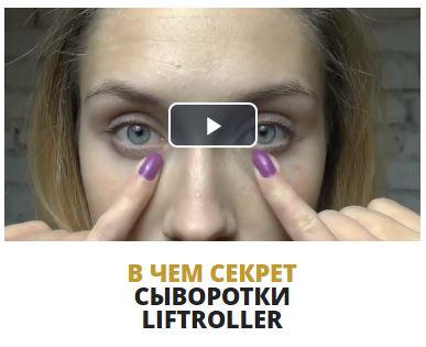 Сыворотка для омоложения кожи лица