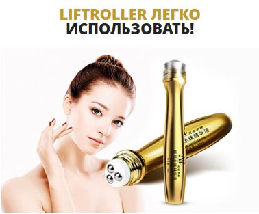 Wellderma face lifting roller